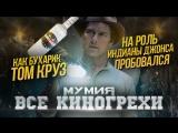 KINOKOS Все киногрехи Мумия (2017)