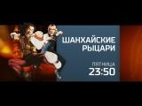 Шанхайские рыцари 11 мая на РЕН ТВ