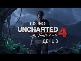 UNCHARTED 4 - ДЕНЬ 3 (PS4 Pro)