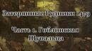 Затерянные Рудники 1479 - Часть1. Гоблинская Щупальца