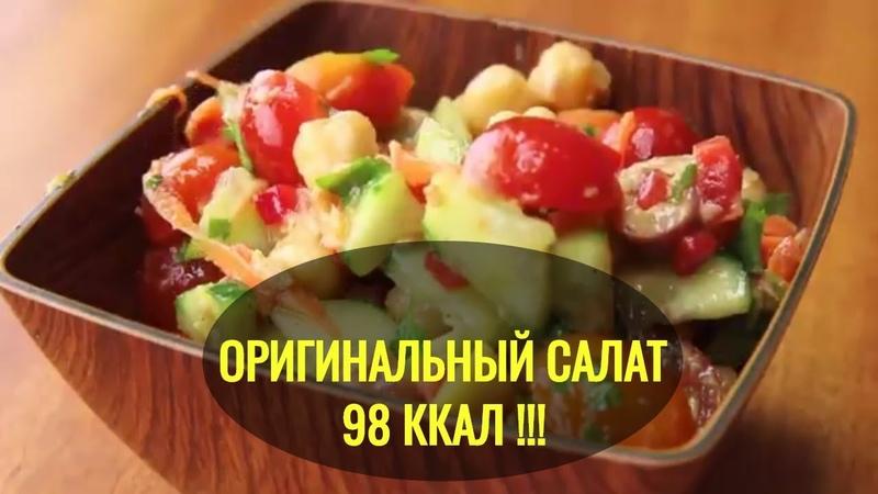 Оригинальный вкусный салат с тунцом нутом и овощами