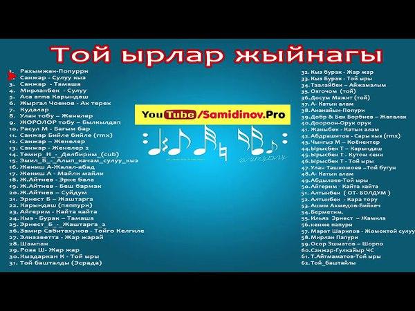 Той Ырлары сиздер учун 2017 (мега топтом) /Samidinov.Pro