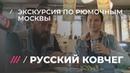 Экскурсия по рюмочным Москвы с опытным гидом Виктором Пузо