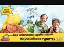 Как мошенники зарабатывают на российских туристах. А ВТБ им в этом помогает