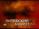 Следствие вели… с Леонидом Каневским «Витебский душитель»