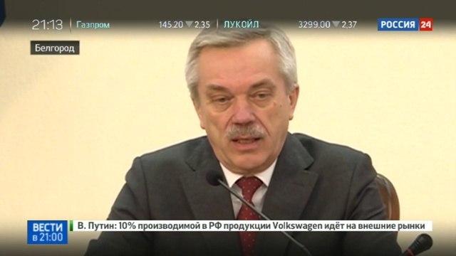 Новости на «Россия 24» • Белгородский губернатор не уходит, а будет баллотироваться