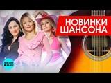 Новинки Шансона - Воровайки &amp БУМЕР - Обмани меня