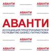 АВАНТИ (Щелково) - Развитие бизнес-патриотизма в