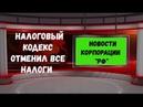 Новости Корпорации РФ Налоговый Кодекс отменяет все налоги