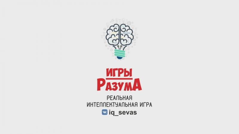 Игры Разума iq_sevas