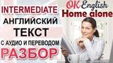 Home Alone - Одна дома