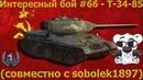 Интересный бой 66 - Т-34-85 (совместно с sobolek1897)