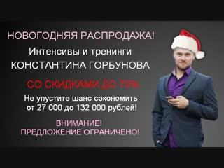 Новогодняя МЕГА-распродажа Константина Горбунова. Скидки до 70% на все материалы 2018 года