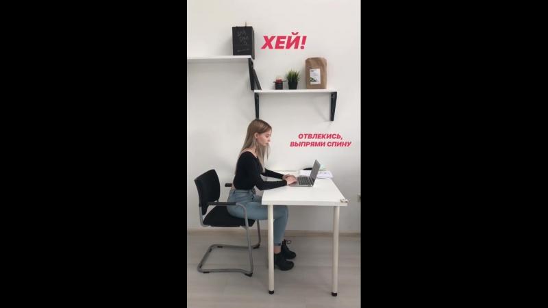 Офис выпрями спину