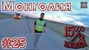 15000 на 3 колеса День 25 На мотоцикле Урал едем в Монголию