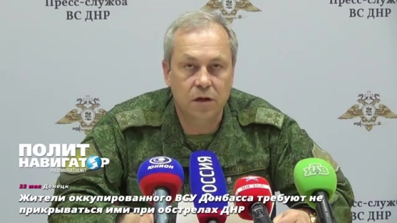 Жители оккупированного ВСУ Донбасса требуют не прикрываться ими при обстрелах ДНР (22.05.2018)