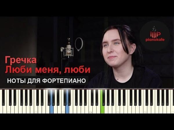 Гречка – Люби меня люби (пример игры на фортепиано) piano cover