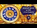 Денежный таро гороскоп   c 6.08 по 12.08   все Знаки Зодиака   Надежда Тинская таролог