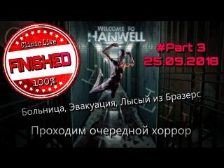 Клиника Live №248 | Прохождение игры Welcome To Hanwell #3