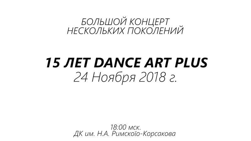 юбилейный концерт посвященный 15 - летию народного самодеятельного хореографического коллектива «Dance Art Plus»