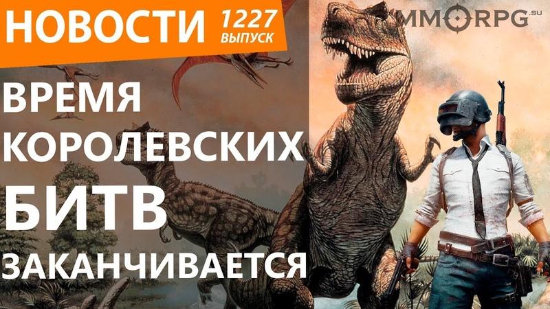 Время королевских битв заканчивается Новости