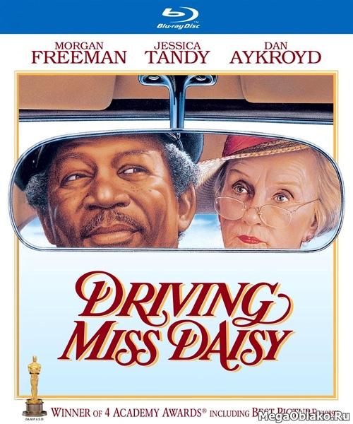 Шофер мисс Дэйзи / Driving Miss Daisy (1989/BDRip/HDRip)