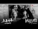 Дана Соколова feat. Скруджи - Индиго премьера клипа, 2017