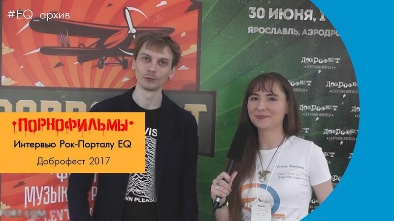 EQ_архив. Володя Котляров. Интервью на Доброфесте 2017(Рок-Портал EQ)