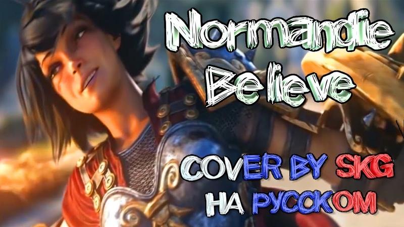 Normandie - Believe (COVER BY SKG НА РУССКОМ)