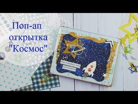 Поп-ап открытка
