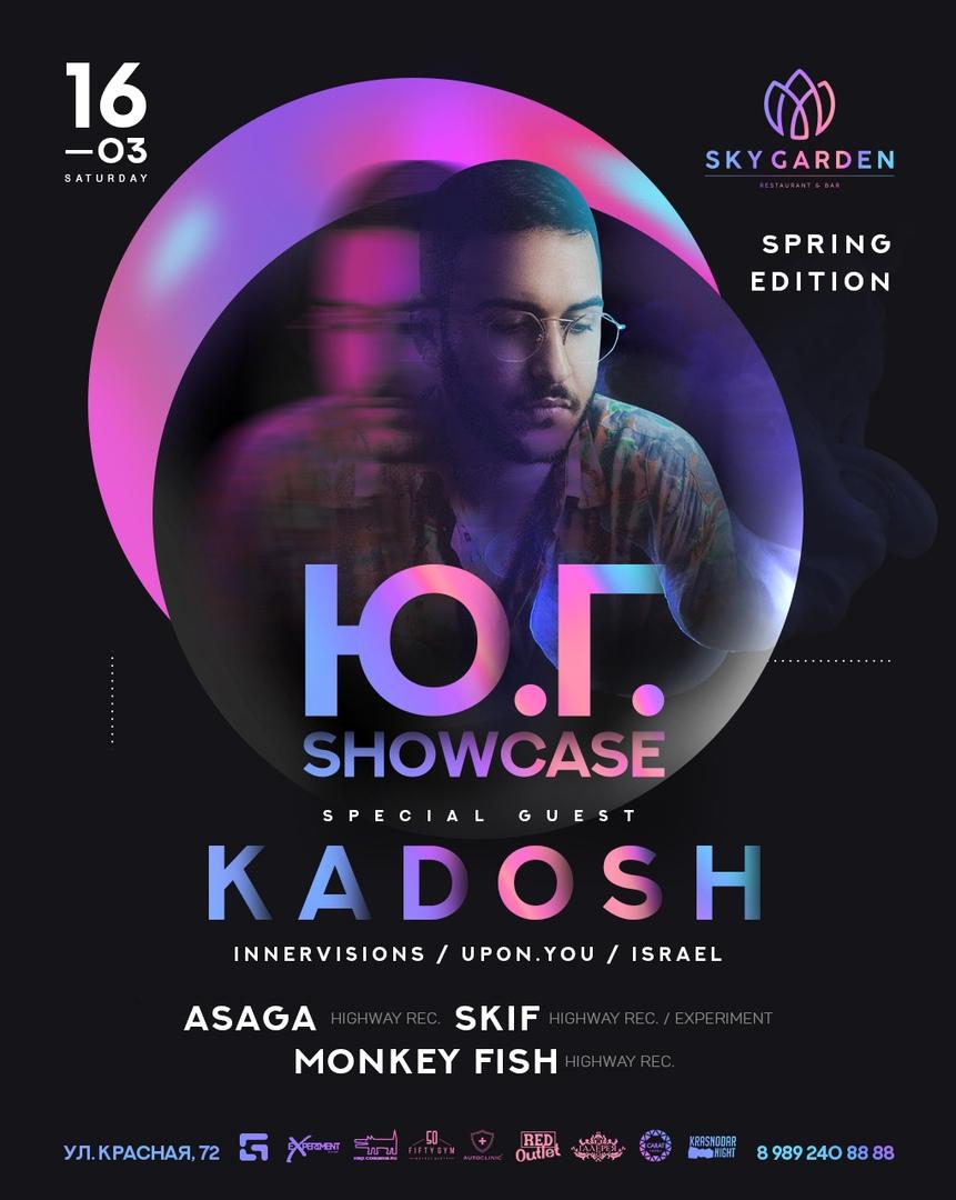Афиша ЮГ Showcase / Kadosh (Israel)