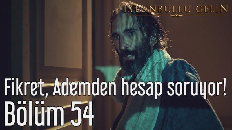 54. Bölüm - Fikret Ademden Hesap Soruyor!
