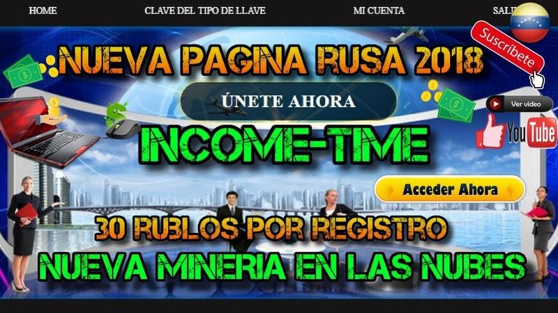 Income Timer NUEVA MINERÍAツ EN LAS NUBES 30ツ RUBLOS POR REGISTRO GANA RUBLOS SIN HACER NADA