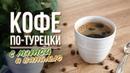 Кофе по турецки с мятой и ванилью Cheers! Напитки