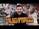 Дацик Тарасов Как Хач поимел Рыжего Тарзана