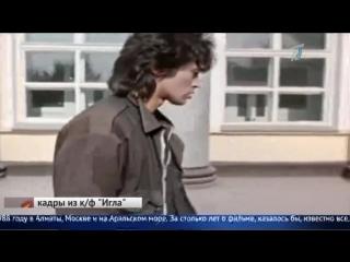 ✩ Фильму Игла исполнилось 30 лет Виктор Цой рок-группа Кино