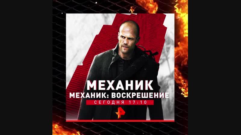 Механик 23 февраля на РЕН ТВ