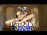 Belly Dance|Natalia Pahomkina