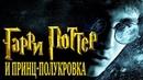 Гарри Поттер и Принц полукровка. Аудиокнига. 1/2 часть.