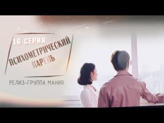 [mania] 16/16 [720] психометрический парень / psychometric fellow