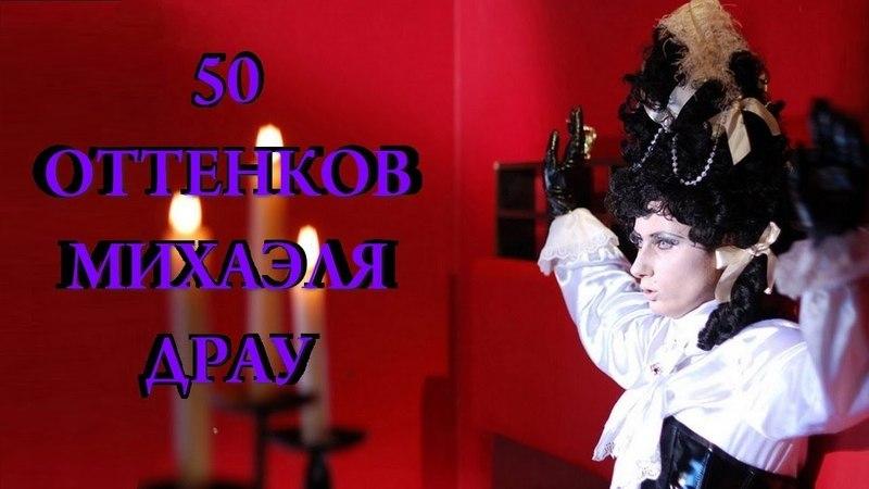 50 оттенков Михаэля Драу (Сергеевой Марины Рувимовны), Отто Дикс (Otto Dix)