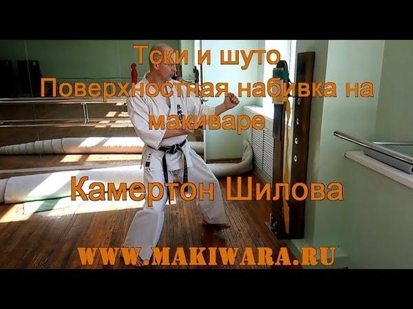 Тски и шуто. Поверхностная набивка на макиваре Камертон Шилова