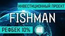 НОВОСТИ ПО ИНВЕСТИЦИОННОМУ ПРОЕКТУ FISHMAN BIZ - РЕФБЕК 10