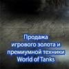 Раздача и продажа бонус кодов World Of Tanks