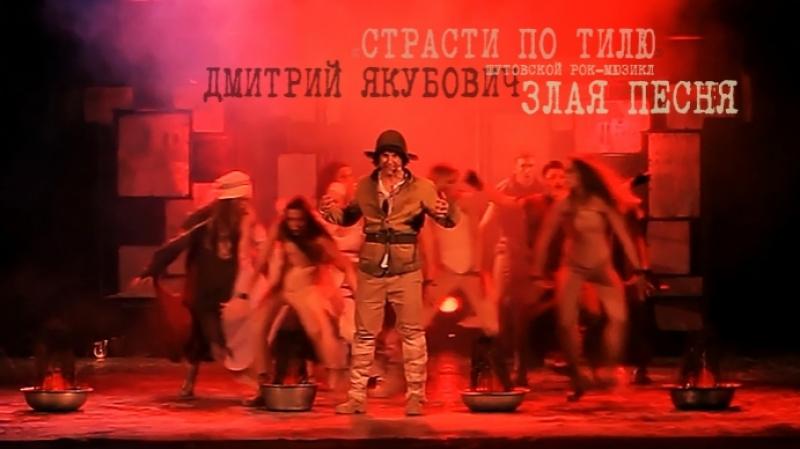 Страсти по Тилю - ЗЛАЯ ПЕСНЯ - Театр Территория мюзикла - Минск