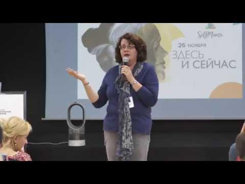 Людмила Петрановская. SelfMama Forum 2017