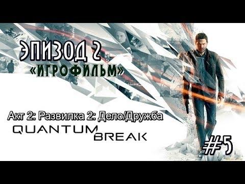 BAND FROM HELL ► (Алко.)Let's Play ► Quantum Break ► Развилка 2: Дело/Дружба 5