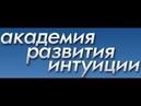 Академия Развития Интуиции - Если хочешь быть здоров - Рудаков С.А. на Кузбасском телевидении