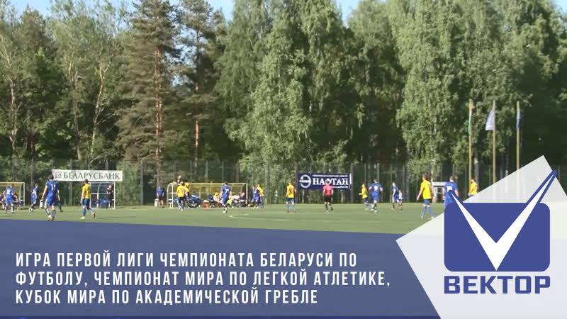 спортобзор Новополоцк