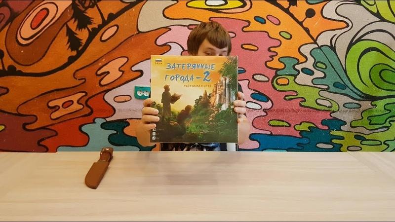 Затерянные города 2 Распаковка Unboxing Lost Cities: The Board Game